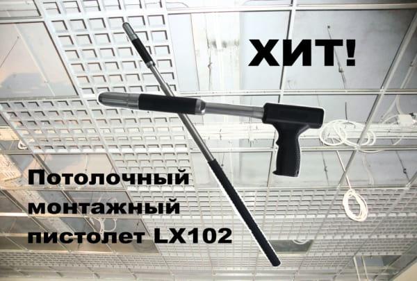 Потолочный телескопический монтажный пистолет LIXIE LX102